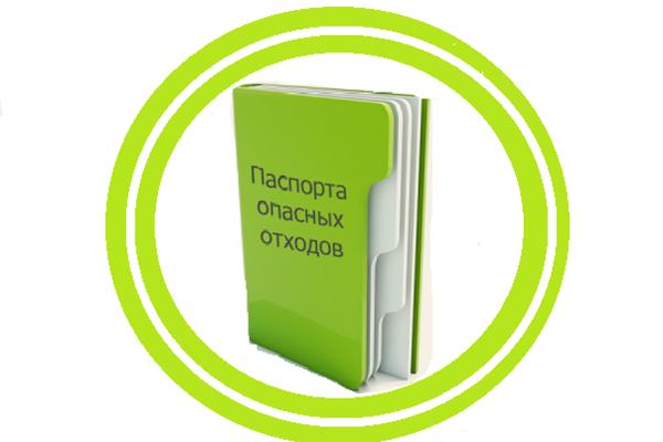 Паспорт_опасных_отходов